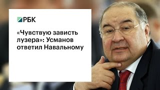 «Чувствую зависть лузера»  Усманов ответил Навальному