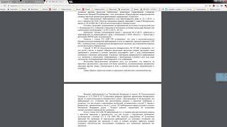 Проверка заявления на вступление в реестр требований кредиторов