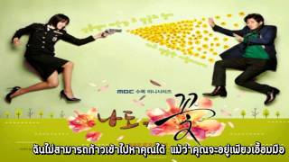 [THAI SUB] Suzy (miss A) - So Many Tears (??? ???) OST I'm a Flower, too MP3