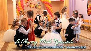 Танец Выпускников с Малышами. Я Скажу Тебе Прощай