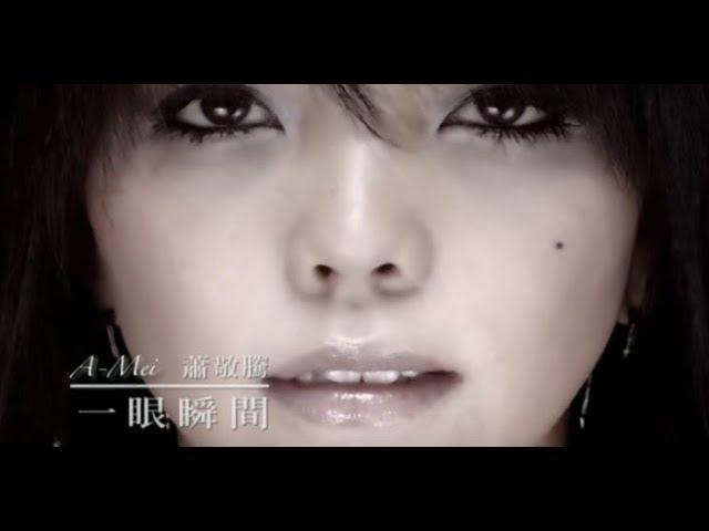 張惠妹 A-Mei -  一眼瞬間 A Moment (official官方完整版MV)