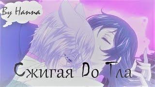 Томое и Нанами - Сжигая дотла