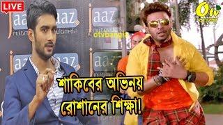 বিগ সুপারস্টার শাকিব খানকে দেখে প্রতিনিয়তেই শিখি লাইভে বলল রোশান! shakib khan | roshan | otv bangla