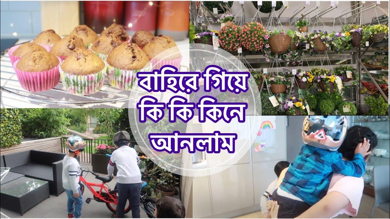 এতদিন পর আবদার পূর্ন হল! | Banana Chocolate Chips Cupcake Recipe | Bangladeshi Mum UK