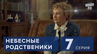 """Сериал """" Небесные родственники """"  7 серия (2011) Мелодрама Комедия в 8-ми сериях"""
