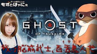 🐤ツシマ #17🐸冥人奇譚解放だけします!脳筋武士もずベエの「Ghost of Tsushima」【もずとはゃにぇ】