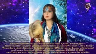 Вебинар №2 (2015) Виктории ПреобРАженской (видео)