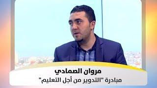 """مروان الصمادي - مبادرة """"التدوير من أجل التعليم"""""""