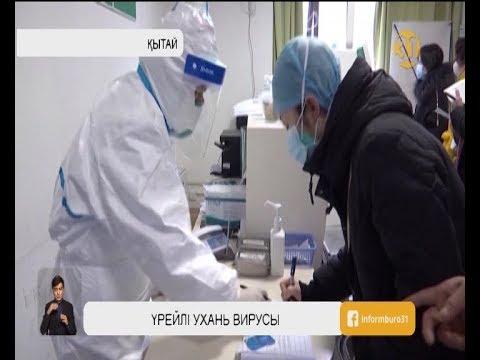 Қытайлық қауіпті вирустың таралу аймағы ұлғайып барады