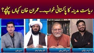 Clash with Imran Khan | GNN | 10 Sep 2019