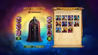 обзор героев в игре