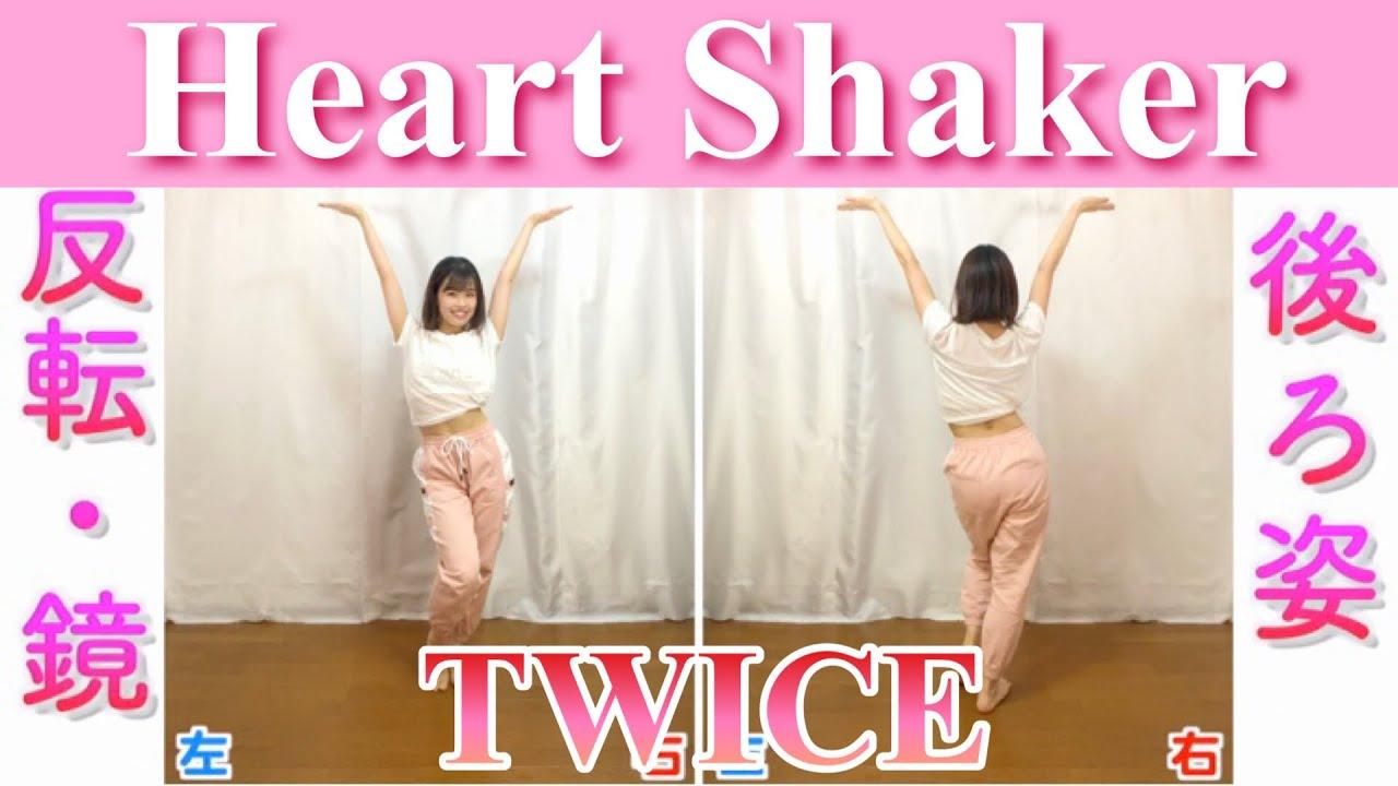 """【反転・スロー】TWICE - Heart Shaker """"tutorial"""""""