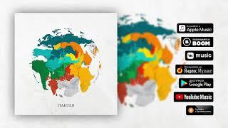 L'ONE - Свобода (Альбом «Пангея»)