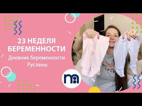 23 неделя беременности   Дневник беременности Русланы #6