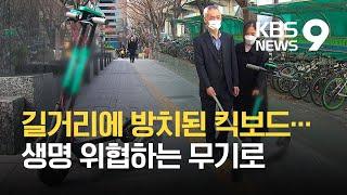 """아무 데나 놔두는 전동킥보드…""""시각장애인에겐 지뢰밭"""" …"""