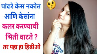 घरच्या घरी हेयर कलरींग 100% Grey/White Hair Coverage Naturally At Home Hair Color Tutorial At Home