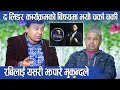 Rabi को कार्यक्रम The Leader बारे Punya Gautam र Mukunda Ghimire को चर्का चर्की ll रबिलाई यसरी झपारे