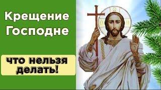 Крещение Господне. Что нельзя делать в Крещение,приметы,традиции.#Мирпоздравлений