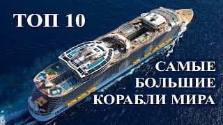видео Морские круизы: 5 самых популярных