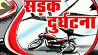 सरावलकाे गणेशपुरमा माेटरसाईकल बासमा ठाेकिदा एकको मृत्यु //UK NEWS