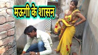 Entertainment Video || मऊगी के शासन || Shivani Singh & Akhilesh Raj Bhojpuriya,