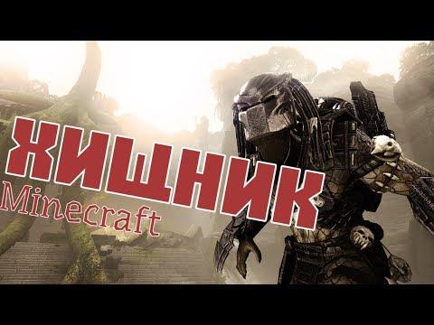 ПРЯТКИ ОТ ХИЩНИКА в Minecraft - Мини-Игры