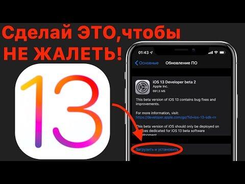 iOS 13 и iPadOS по ВОЗДУХУ ! КАК УСТАНОВИТЬ ПРАВИЛЬНО