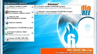 Ashampoo Burning Studio 6 Free — бесплатная программа для записи дисков