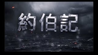 【播種】約伯記查經影片精彩片段Spring of Water Book of Job Bible Video Preview