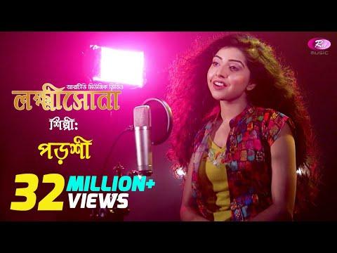 লক্ষ্ণীসোনা | Lokkhishona | Covered By Porshi | Jodi Akdin Movie Song | Rtv Music Special