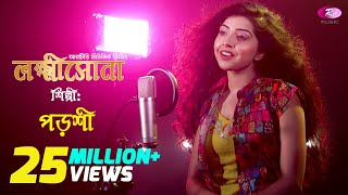 লক্ষ্ণীসোনা | Lokkhishona | Covered by Porshi | Jodi Akdin Movie Song | Rtv Music Special