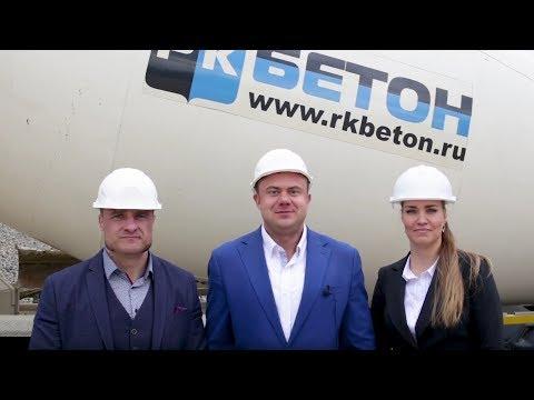 «РК-Бетон» - производитель и поставщик бетона