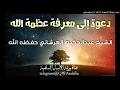 دعوة إلى عظمة معرفة الله - محاضرة الشيخ عبدالحكيم العرش