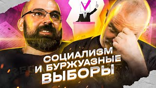 Буржуазные выборы в изложении Ленина и Платошкина.