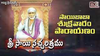 Shirdi Sai Baba Pravachanams   Shirdi Sai Nitya Parayanam    Friday Special    Aparna Creations
