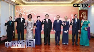 [中国新闻] 习近平和彭丽媛设宴欢迎出席第二届中国国际进口博览会的各国贵宾 | CCTV中文国际