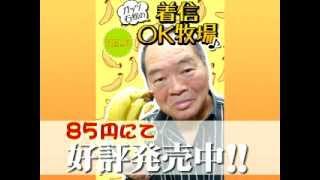 待望のガッツ石松 iPhoneアプリ 第1弾【ガッツ石松の着信OK牧場】 http...