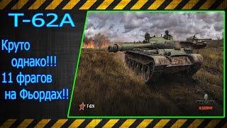 Т-62А.  Круто однако!!! 11 фрагов на Фьордах!!! Лучшие бои World of Tanks