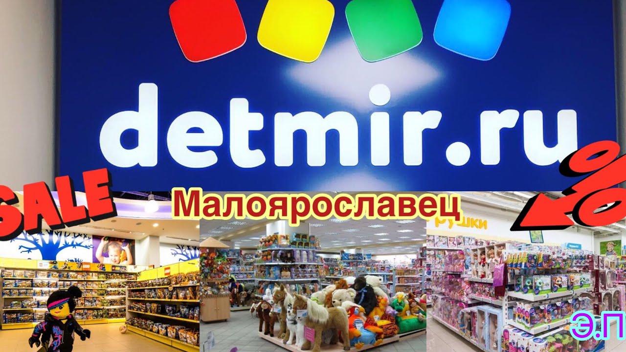 Малоярославец Детский Мир Магазин