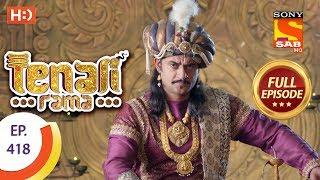 Tenali Rama - Ep 418 - Full Episode - 7th February, 2019