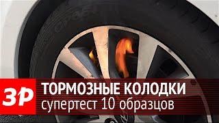 Тест тормозных колодок: горим на работе