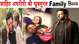 Pakistani Cricketer Shahid Afridi's Beautiful Wife and Adorable Family || Next9life
