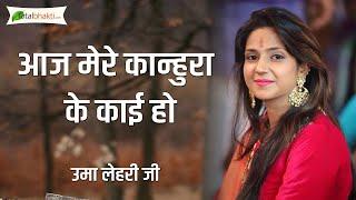 Uma lehri Ji Aaj Mare Kanhura Ke Bhajan