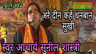 कु: सुनील शास्त्री //दीन कहें धनबान सुखी // Ku.Sunil shastri Karhal