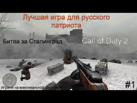 Лучшая игра для русского. Битва за Сталинград. Call of Duty 2.#1