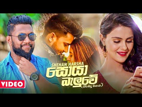 Soya Baluwe (පිරිසිදු හිනාව) - Shehan Harsha Music Video 2020 | New Sinhala Songs 2020