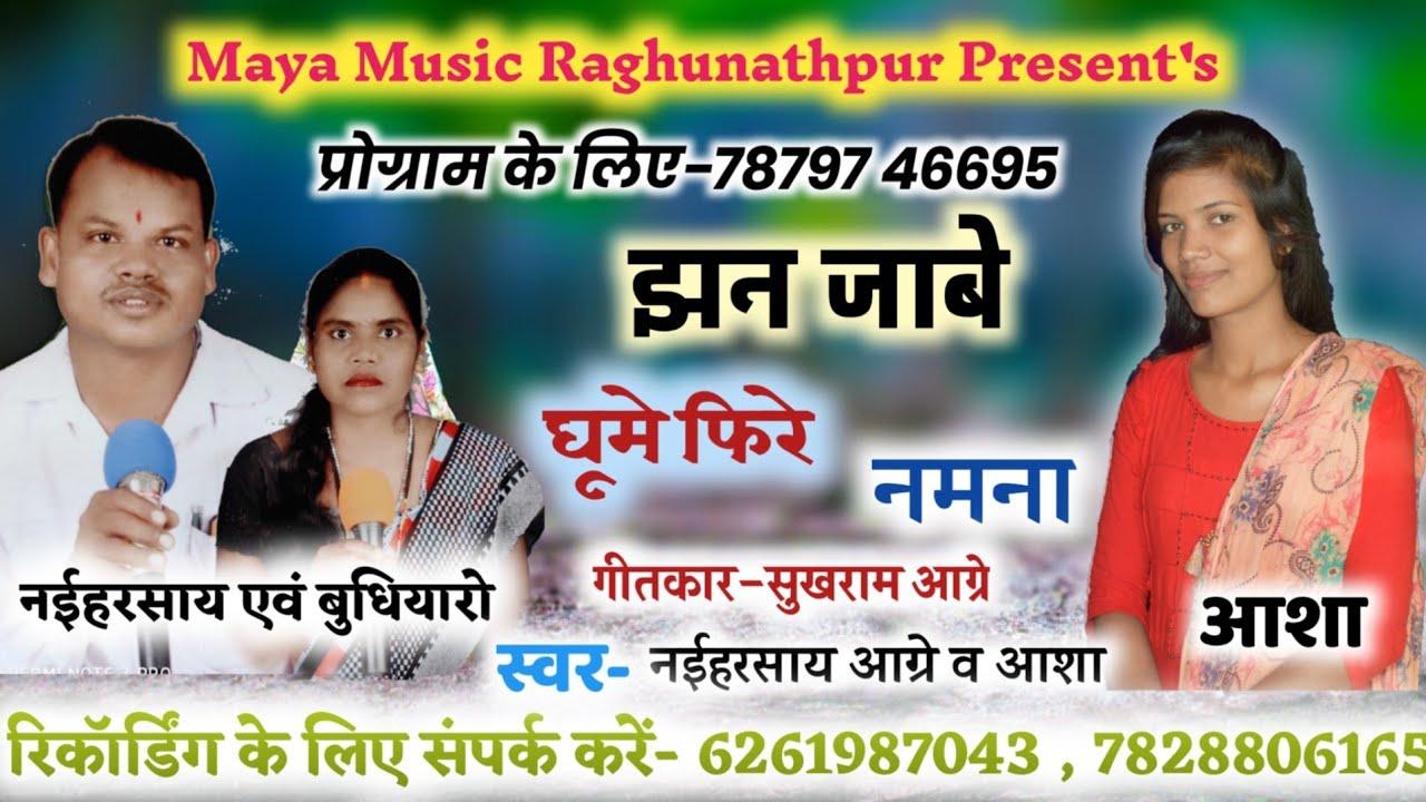 Download NaiharSay Aagre & Ashaa  Jhan Jabe Ghume Phire Namna  झन जाबे घूमे फिरे    Maya Music Raghunathpur  