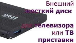 Жесткий диск для компьютера, тв приставки или телевизора