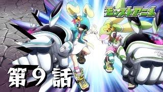 モンストアニメ公式チャンネルにて毎週土曜19時に最新話配信中! 第9話...