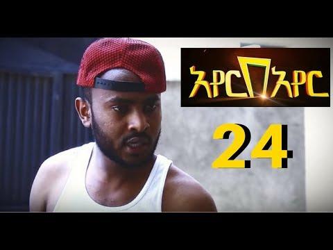 """Ayer Bayer """"አየር በአየር"""" Ethiopian Series Drama Episode 24"""